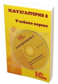 Купить Программное обеспечение <b>1С Бухгалтерия 8</b>. <b>Учебная</b> ...