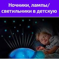 <b>Ночники</b>, лампы/светильники в детскую. Купить <b>детские</b> товары в ...