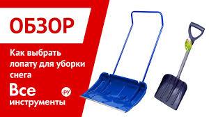 Выбираем <b>лопату</b> для уборки <b>снега</b> - YouTube