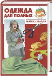<b>Одежда для</b> полных. Удобно и красиво. <b>Жолобчук</b> В. В., 2005 ...
