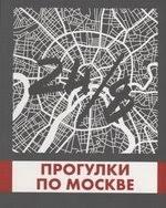 <b>Проспекты советской</b> Москвы. История реконструкции главных ...