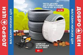 <b>Мешки для автомобильных</b> шин и компрессор — в магазине ...