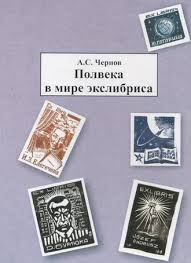 <b>Александр Чернов</b>, Полвека в мире экслибриса – читать онлайн ...