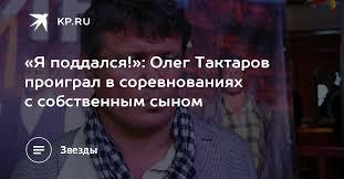 «Я поддался!»: Олег Тактаров проиграл в соревнованиях с ...