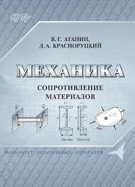<b>Владимир Григорьевич Атапин</b>, <b>Механика</b>. Сопротивление ...