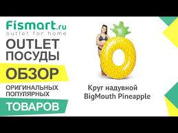 Обзор посуды для кухни | <b>Круг надувной BigMouth</b> Pineapple: где ...