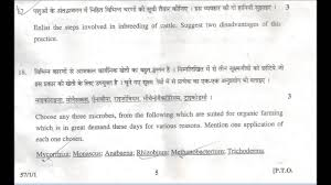 custom biology papers cbse board question paper biology