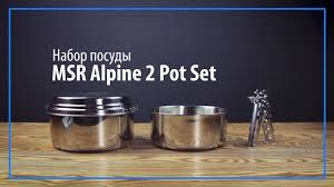 "Магазин ""Alpsport"" - <b>Набор посуды MSR Alpine</b> 2 Pot Set 