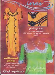 جديد مجلة اناس للخياطة الجزائرية Images?q=tbn:ANd9GcR7uOAOO6Pqs1Z8oUZ5vFkNw0LwPs_Sl-kk9PjC4VDNN5m6dEqCKg