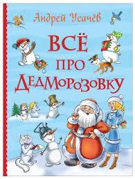 """Усачев А. """"<b>Книга Росмэн</b> Все про Дедморозовку (Усачев А.) 5+ ..."""