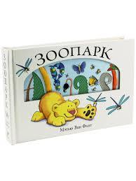 Зоопарк Издательство <b>Махаон</b> 2770144 в интернет-магазине ...