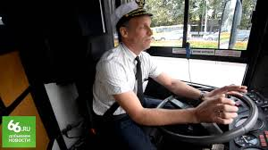 Картинки по запросу фото водитель автобуса в Германии