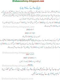 math tricks in urdu online academy 23 2011