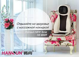 <b>Массажная накидка Hansun NEW</b> Tone HS8009 — купить недорого