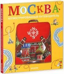 "<b>Книга</b>: ""Москва. Иллюстрированный <b>путеводитель</b>"" - Федор ..."