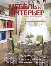 Мебель&Интерьер Екатеринбург №5 (166) by Мебель ...
