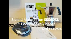 <b>Bialetti Moka Timer</b> 0006093 на 6 чашек (270 мл.), распаковка и ...