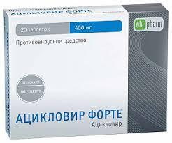 <b>Ацикловир форте 400мг</b> 20 шт. таблетки купить по выгодным ...