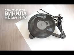 <b>Виниловый проигрыватель Rega Planar</b> 6 - YouTube