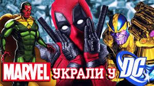Герои, которых <b>MARVEL</b> украли у DC! - YouTube