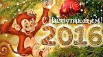 Бесплатные музыкальные плейкасты с новым годом поздравления