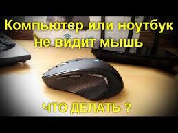 Компьютер или ноутбук не видит <b>мышь</b> . Что делать ? - YouTube