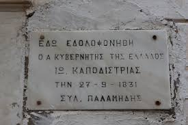 Image result for θανατος καποδιστρια