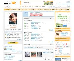 Screenshot of Mixi, a Japanese social media application, showing something like a Facebook page.