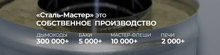 <b>Сталь</b>-<b>Мастер</b> - дымоходы, баки, печи | ВКонтакте