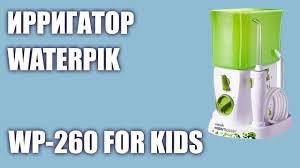 <b>Ирригатор WaterPik WP-260</b> For kids (детский) - YouTube