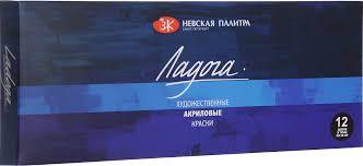 <b>Невская палитра Краски акриловые</b> Ладога 12 цветов — купить в ...
