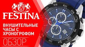 <b>Часы FESTINA F20330</b> - YouTube