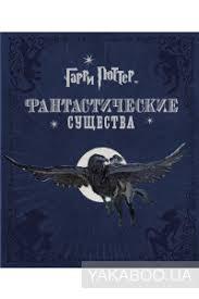 <b>Книга</b> «Гарри Поттер. Фантастические существа» Джоди ...