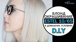 Окрашивание волос в БЛОНД дома | ESTEL 10.65 | Убираю ...