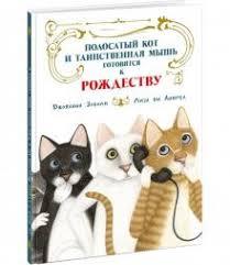 """Книга: """"Полосатый <b>кот</b> и Таинственная мышь готовятся к ..."""