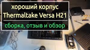 Хороший <b>корпус Thermaltake Versa H21</b> - обзор, отзыв и сборка ...