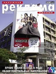 Наружная реклама России №10 2009 / Signs of Russia #10/2009 ...