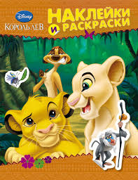"""Книга """"<b>Disney</b>. <b>Король Лев</b>. Наклейки и <b>раскраски</b>"""" – купить книгу ..."""
