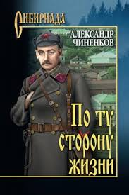 Книги <b>Чиненков</b> Александр Владимирович - скачать бесплатно ...