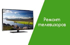 Товары Ремонт телефонов телевизоров ноутбуков Серпухов ...