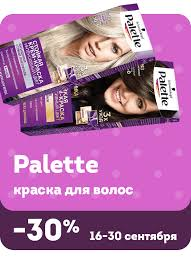 <b>Краски для волос</b> в интернет-магазине Улыбка радуги.