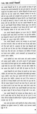 essay on an ideal student in hindi