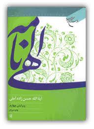 Image result for الهی نامه