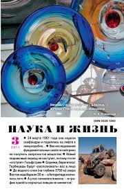 Наука и жизнь 2011 03 ebook by Stan Bart - issuu