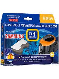 TH 003SM Комплект <b>фильтров</b> для пылесосов SAMSUNG, 2 шт ...