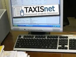 Taxisnet: μάθε πόσα χρωστάς ηλεκτρονικά