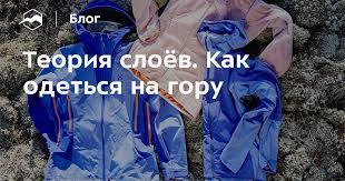Теория слоёв. Как одеться на гору — Блог «Спорт-Марафон»
