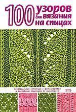 100 узоров для <b>вязания</b> на спицах <b>Свеженцева</b>, <b>Надежда</b> ...