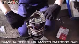 Замена <b>передних амортизаторов</b> ВАЗ - YouTube