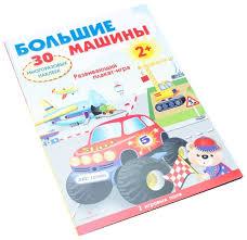 <b>Плакат Стрекоза</b> Большие машины — купить по выгодной цене ...